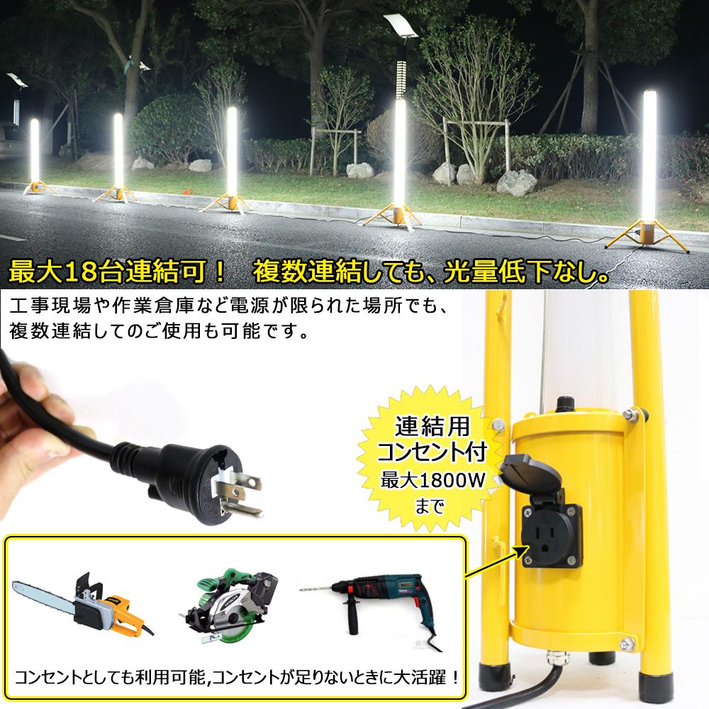 LED工事灯 100W  円柱型  360°発光  配線  移動式 led投光器 三脚スタンド式 収納バッグ付き  工事現場 照明 連続可