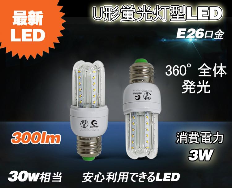 JN03は360°照明 消費電力3W 30W相当 E26口金