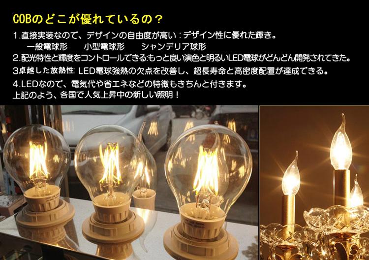 COB電球の特徴 超長使用時間 回路安全 節能省エネ 工業規格