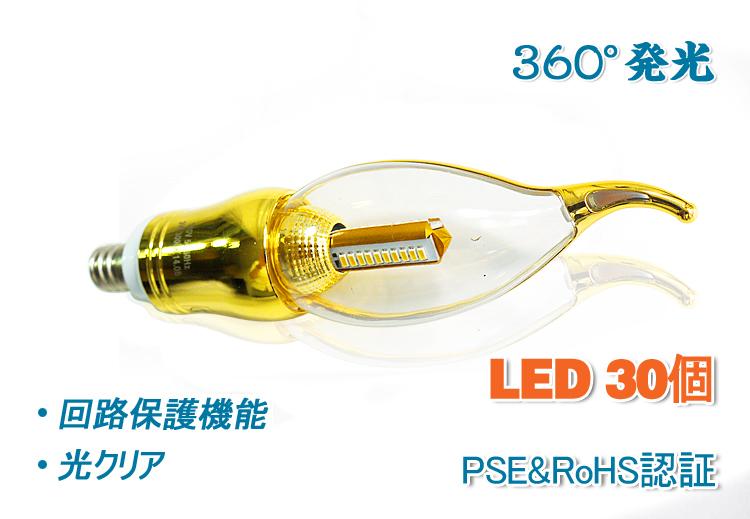 回路保護機能 360度発光