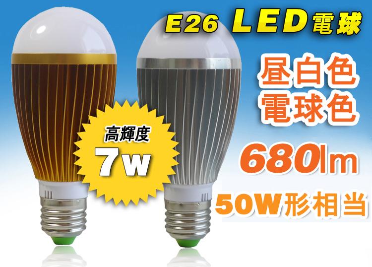 LED電球 E26 7W相当60W 680ルーメン