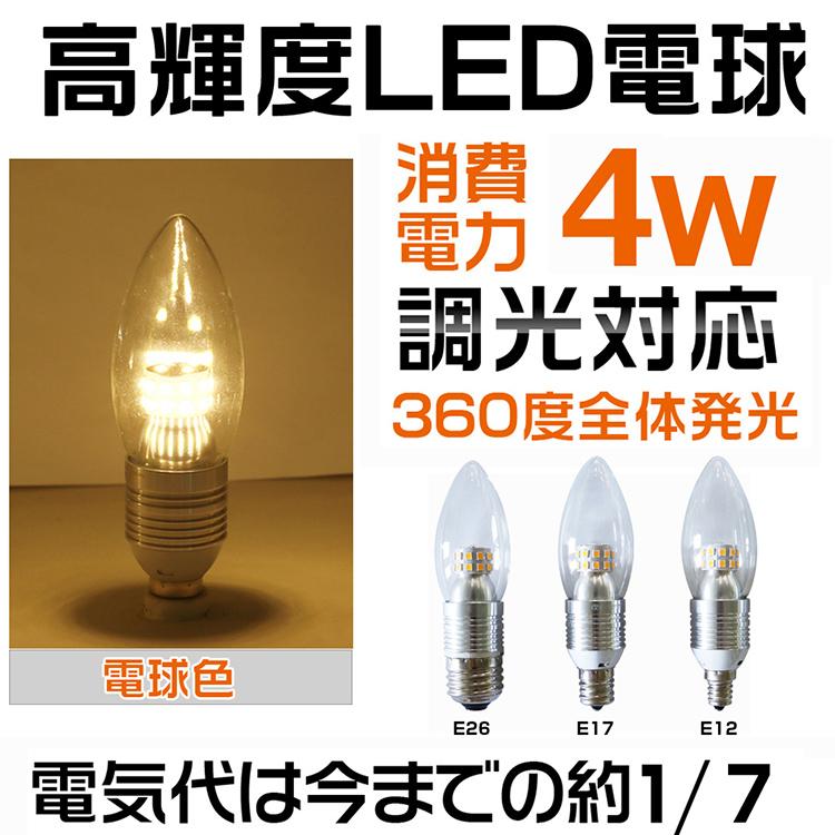 4W LED電球 325LM E12・E17・E26 PSE安全認証取得 調光対応 電球色 360°全体発光