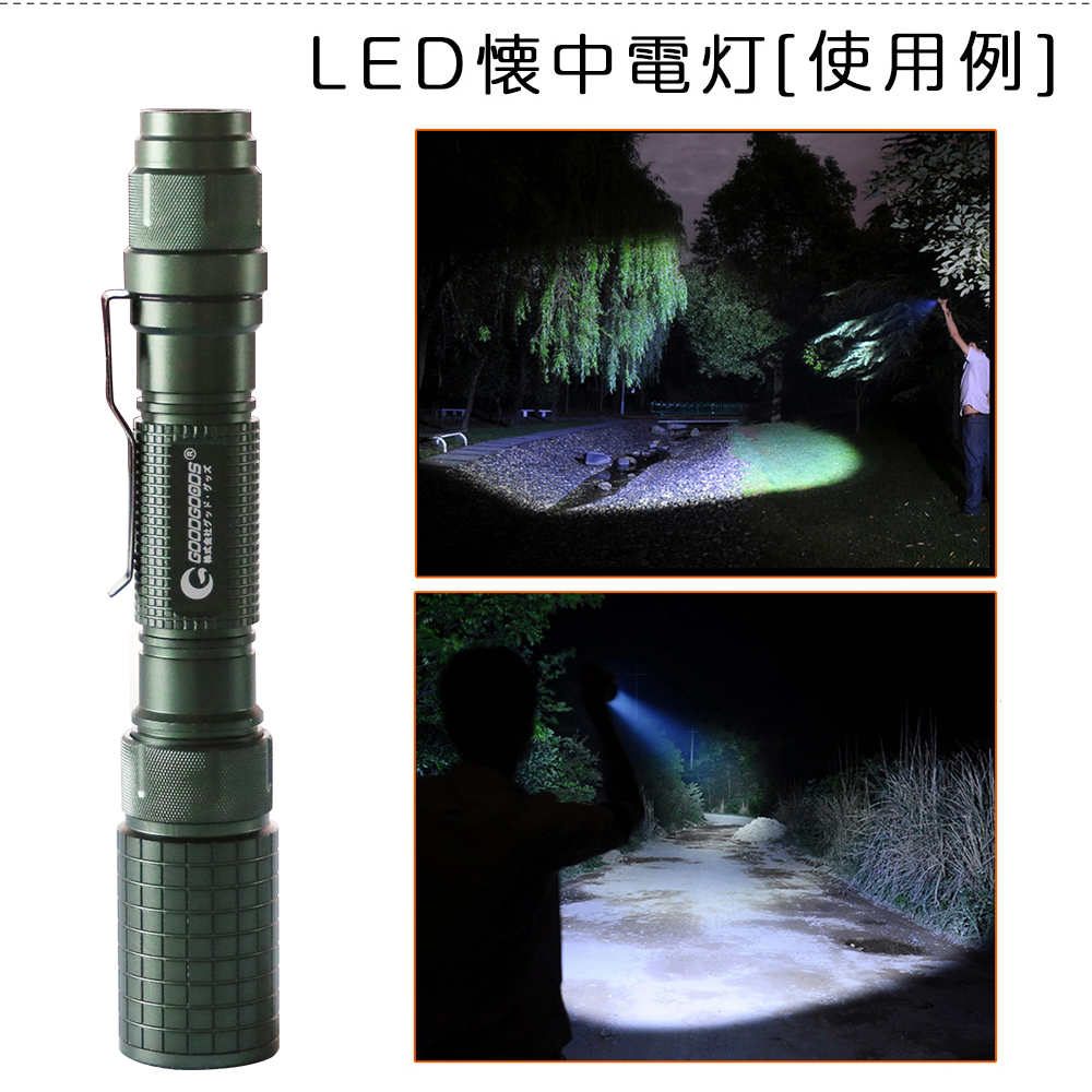 GOODGOODS LED懐中電灯 充電式 CREE XM-L T6搭載 1800lm 強力 軍用 防水 5モード ズーム機能付 防災