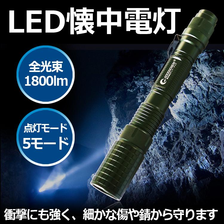 米国CREE社製XM-L T6搭載 超爆光の1800lm 5点灯モード ズーム機能付