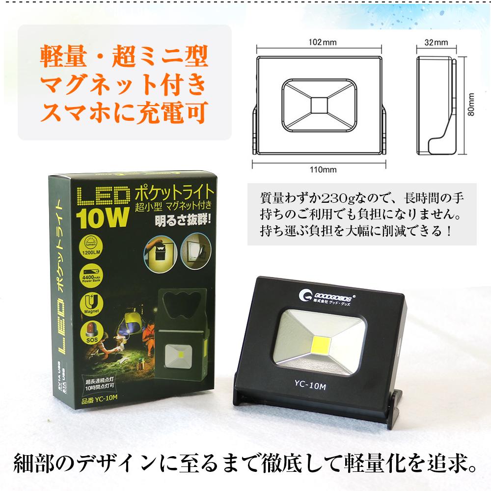 LED ポータブル作業灯 充電式 10W 1200lm  投光器 小型 軽量 マグネット付 広角 夜間作業 アウトドア 防災グッズ