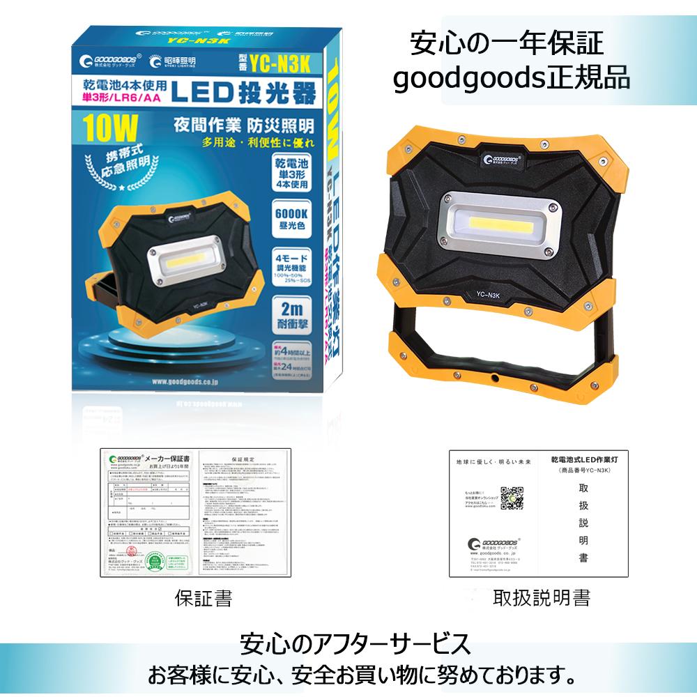 乾電池交換式 COB LED作業灯 10W 折り畳み式 マグネット付