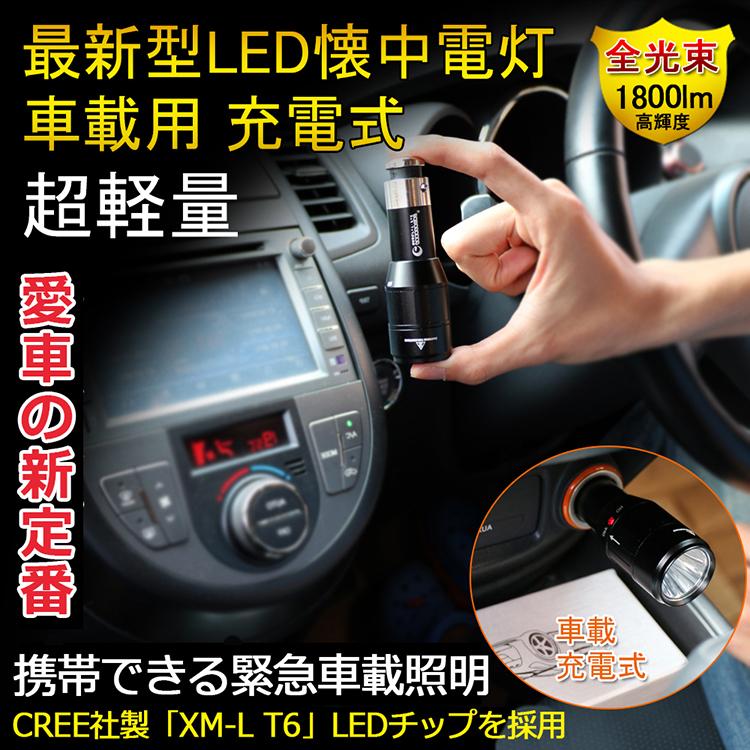 懐中電灯 LED XML-T6 CREE チップ 懐中電灯 1800LM GOODGOODS ED50-C