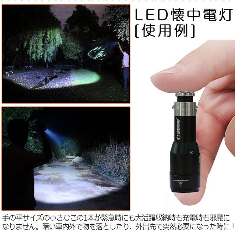 車載LED懐中電灯 LEDライト 充電式 懐中電灯 小型 車載用 充電式ライト