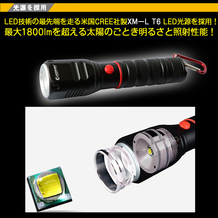 懐中電灯 LED 最強 1800lm 充電式 LEDライト ハンディライト フラッシュライト