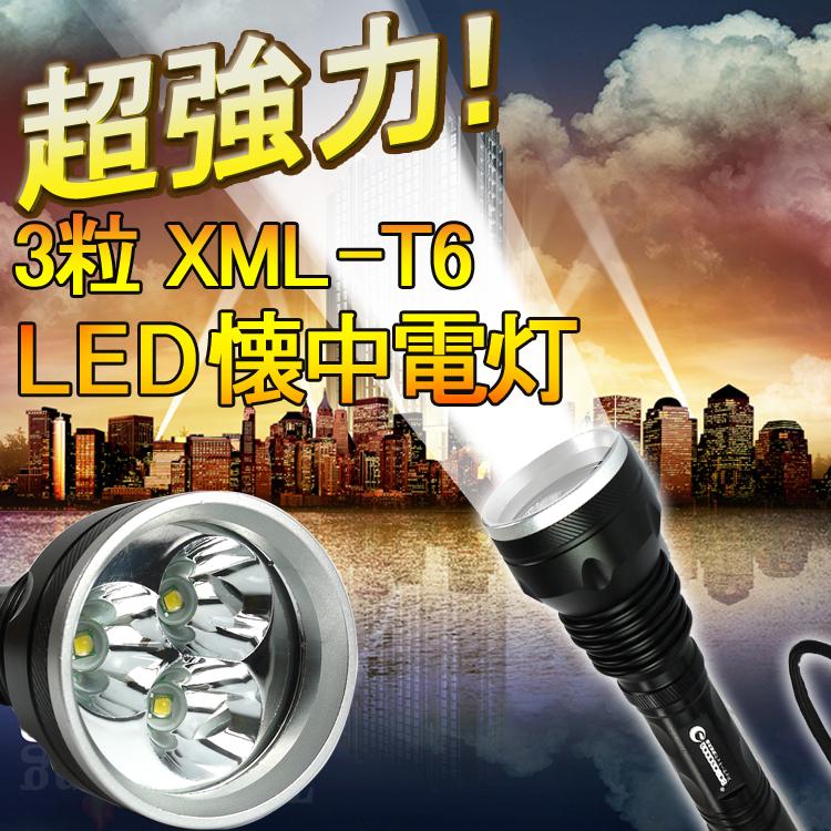 超強力 ES95 LED懐中電灯