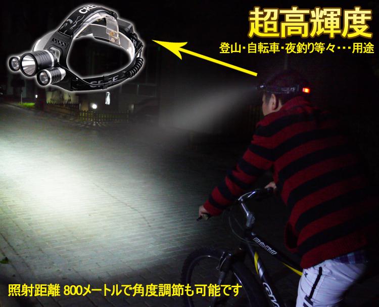 LEDヘッドライト 4000LM 充電式 点灯4モード 安全設計後部認識灯