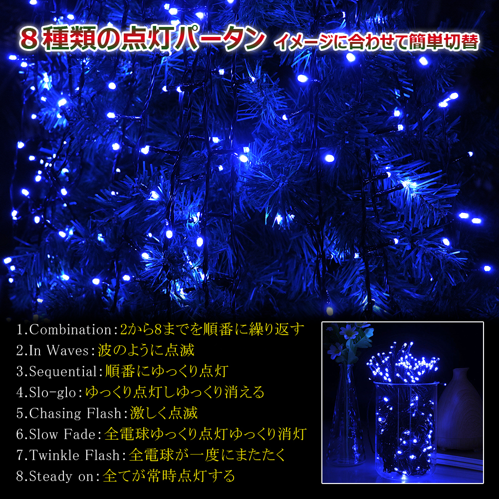 LED イルミネーション 青 電池式 32m 500球 点灯8パターン 防滴  電飾 クリスマス パーティー  飾り   屋外