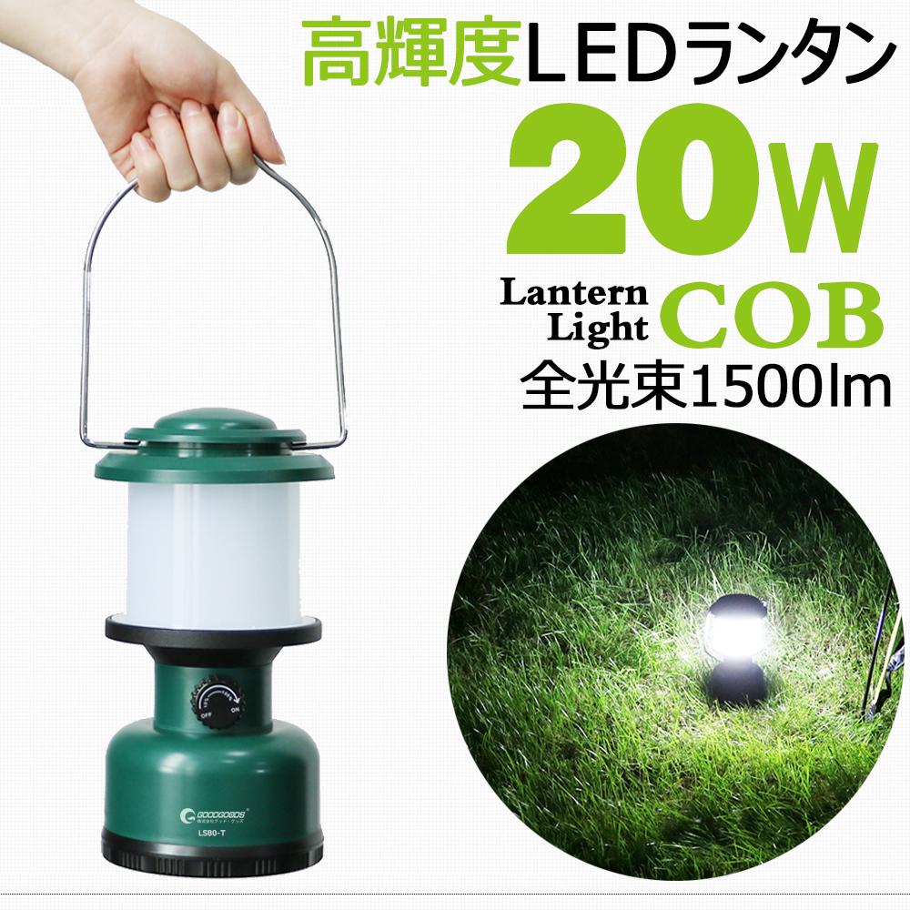COB  LEDランタン 電池交换式 20W 1500LM  LEDライト 充電式 無段階調節 災害に備え アウトドア 室内工事 非常用 防災グッズ
