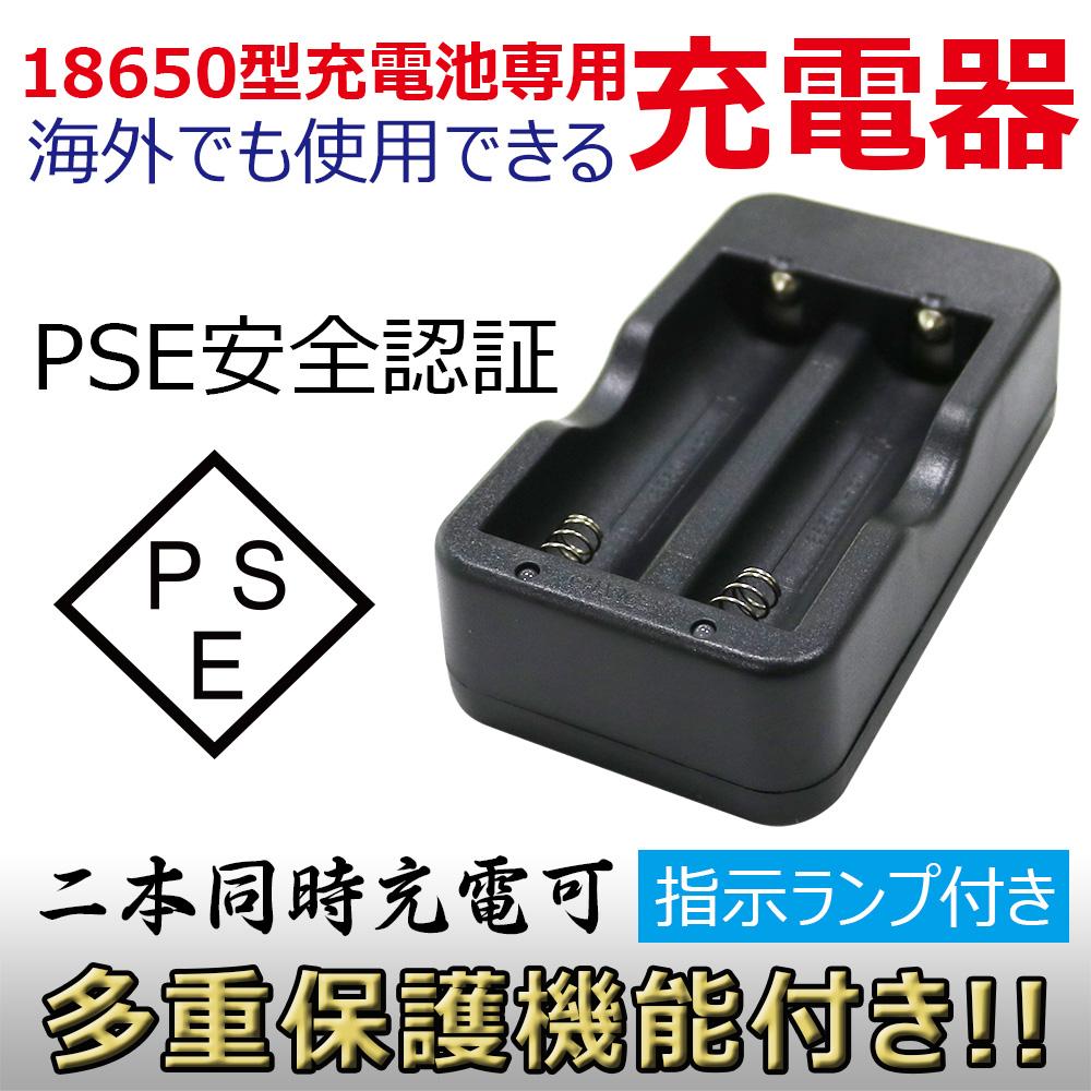 充電池専用充電器 18650 リチウムイオン充電器 18650 2本独立充電可  過充電保護機能付き PSE認証済み