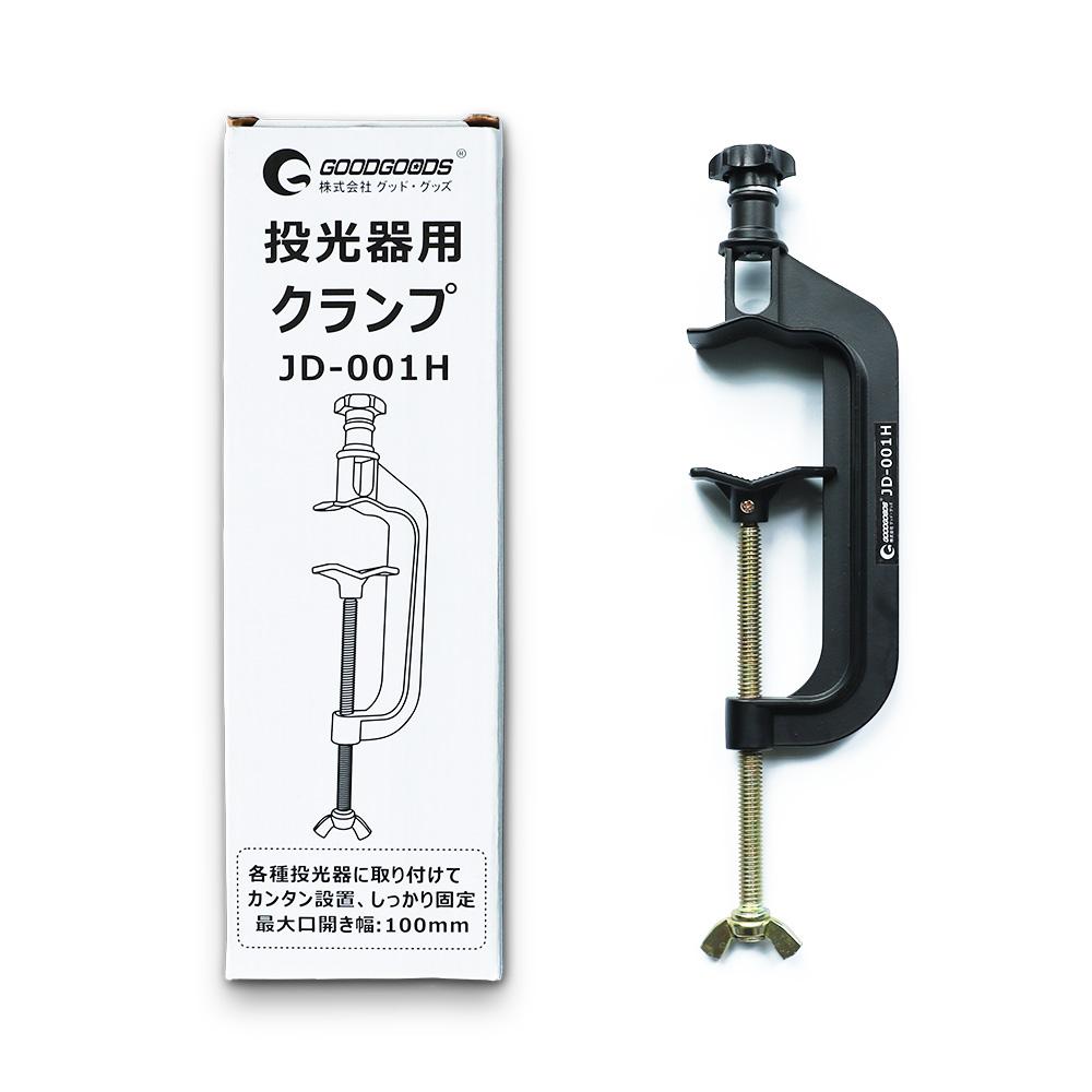 C型クランプ アルミ合金 最大口開き100mm 投光器用クランプ 万力 小型 バーコ形 固定用工具 作業工具