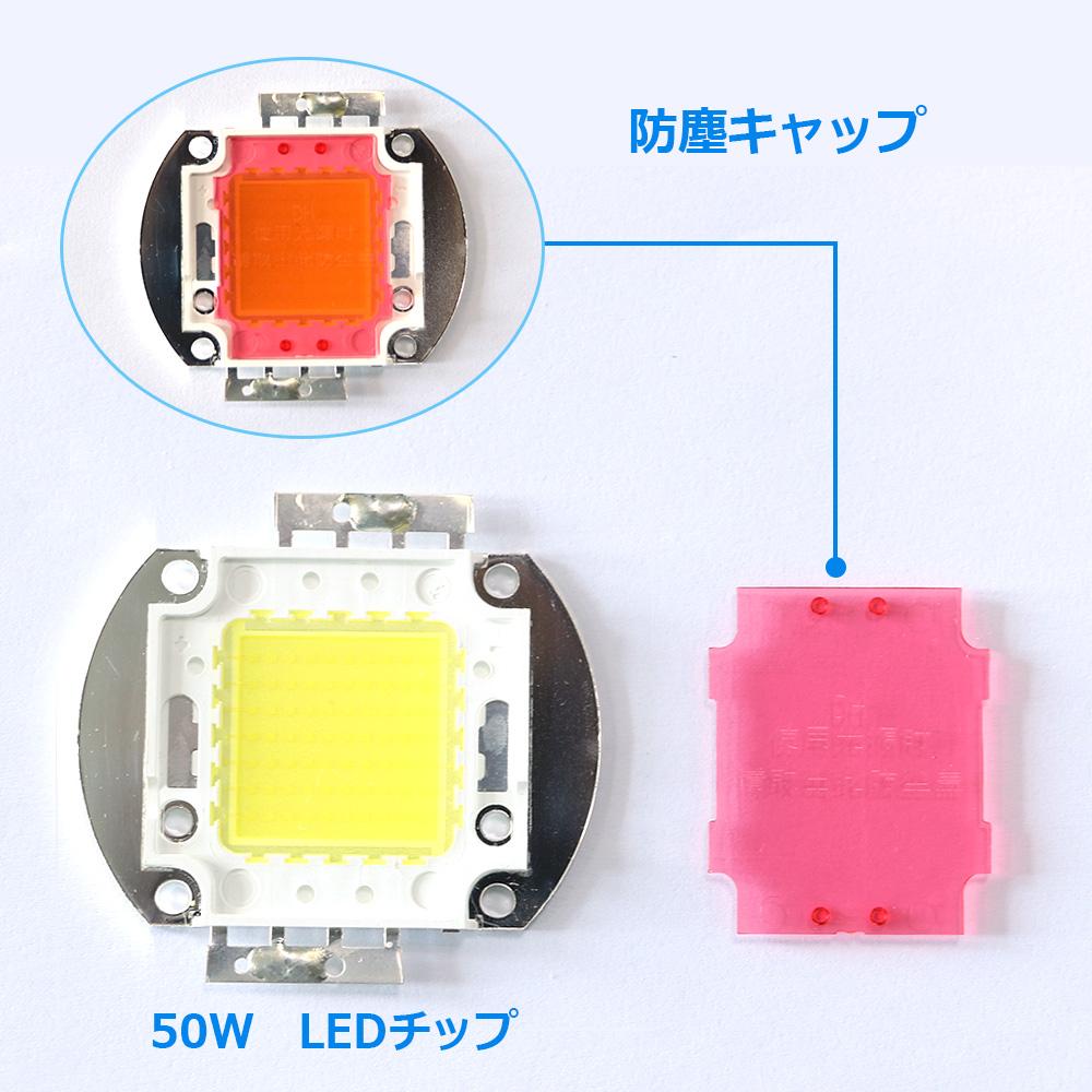 LEDチップ  50W ハイパワー 5500LM