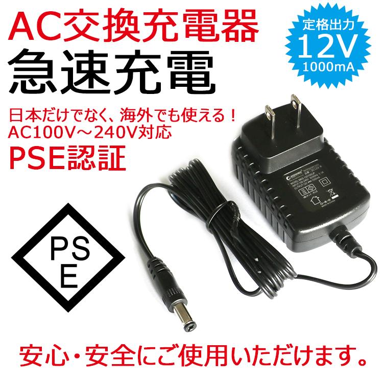 AC充電器  出力12V  グッド・グッズ専用  ACアダプター 家庭電源対応  GH-4400A/GH40-L/YC30-N対応 PSE認証済み