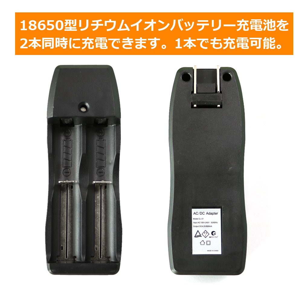 18650リチウムイオン電池専用充電器 二本同時充電可 Li-Ion リチウムイオン充電池
