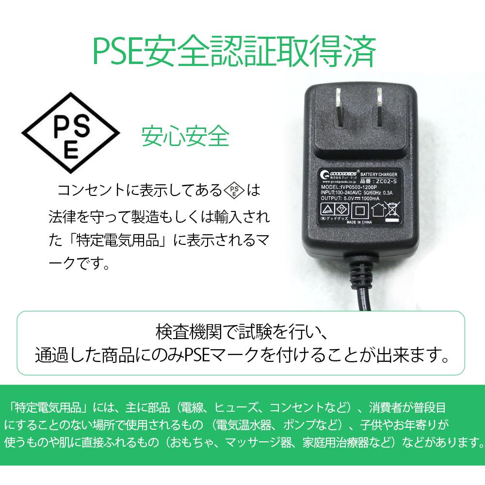 AC充電器 充電器 グッド・グッズ専用 PSE安全認証  YC-02W/YC-10M/DS-6W専用充電器