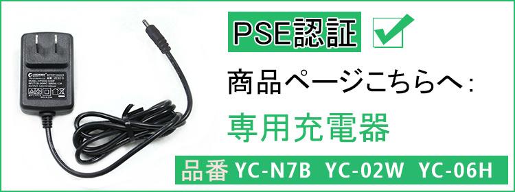 AC充電器 充電器 グッド・グッズ専用 PSE安全認証  DS-6W専用充電器