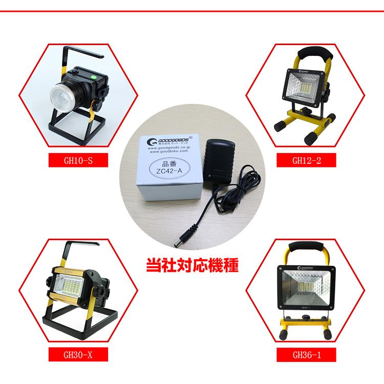 4.2V ACアダプター AC充電器 家庭用電源 コンセント