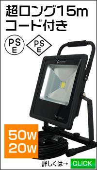 LED 投光器 50W 500W相当 15M電源コード ポータブル投光器 作業灯 IP66防水 現場工事 野球場 道路工事