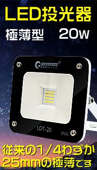 LED投光器 20W 200W相当 ポータブル・壁面設置の2WAY 100V 15m電源コード 作業灯 ワークライト 薄型 防水