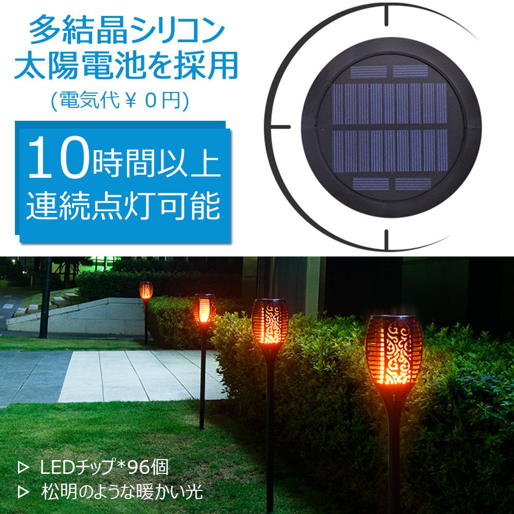 庭苑ライト ガーデンライト 防水ライプ 松明あかし 綺麗な外観