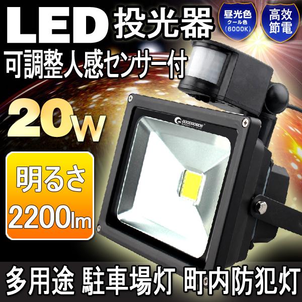 LED人感センサーと光感センサー投光器 2000LM 20W