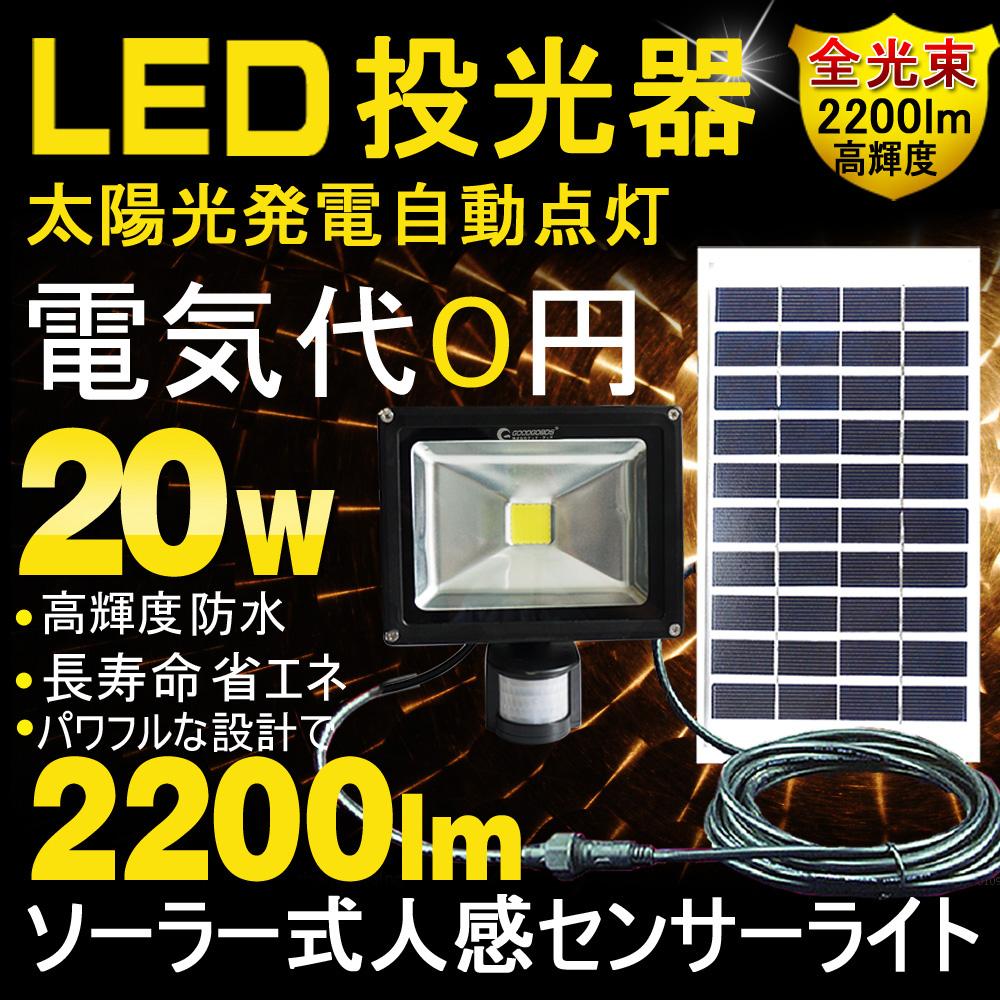 ソーラー式人感センサーライト LED人感センサー付き最新型投光器 昼光色