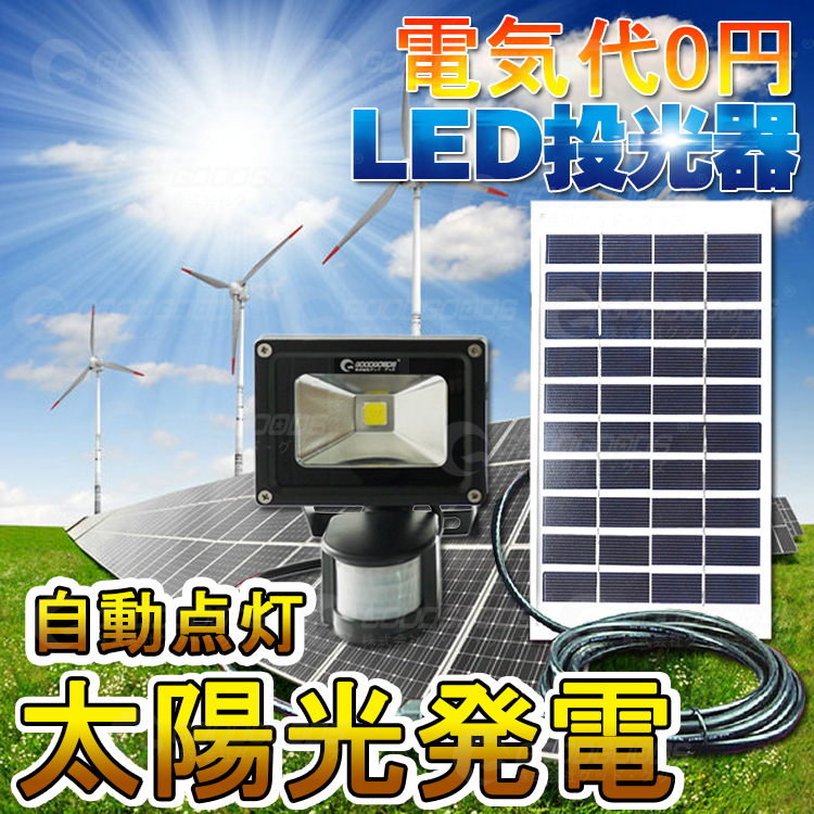 GY5W人や物の動きを感知する人感+光感センサー付き ソーラー式高輝度センサーLED投光器です!