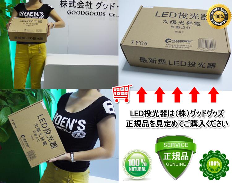 LEDソーラー投光器 夜間自動点灯 ガーデンライト 太陽光発電投光機 防水