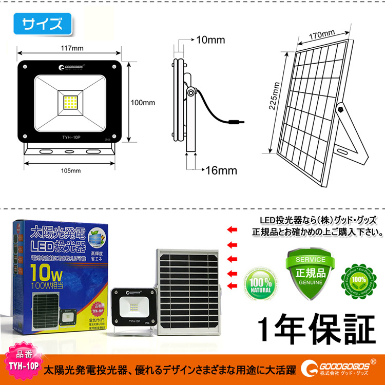 LEDソーラー投光器 高効率単結晶ソーラーパネル グッドグッズ