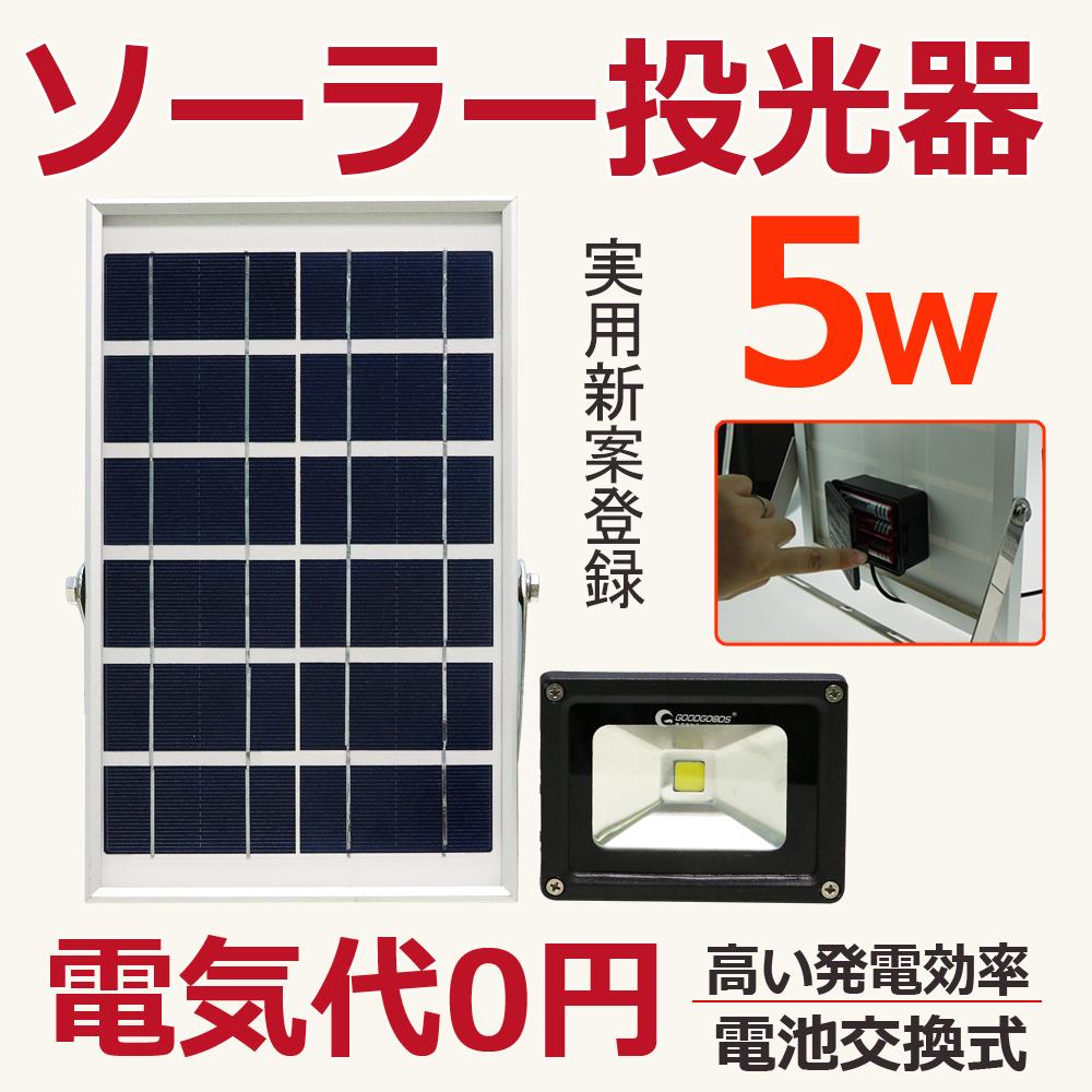 LEDソーラーライト 5W 50W相当 投光器 太陽光発電 ガーデンライト 電池の取り替え可能