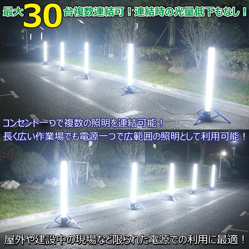 円柱型 LED 投光器 60W 360°配光 連結可 三脚スタンド付き 防水 屋外 工事照明 現場作業 夜間の現場作業に最適