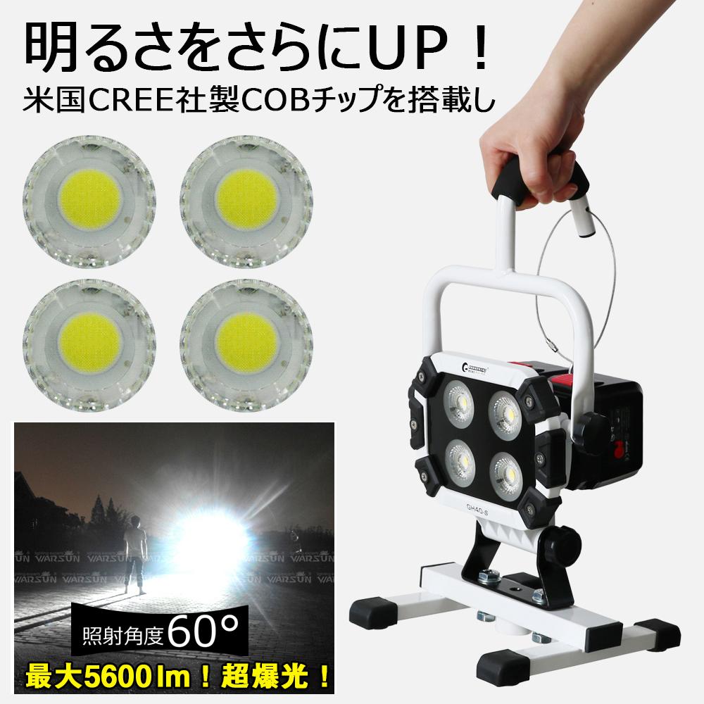 COB LED作業灯  充電式 バッテリー着脱式 40W  5600LM  マグネット付き 投光器 引掛タイプ LEDライト 応急 防災グッズ