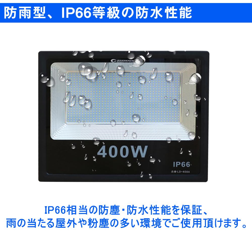 LED 薄型 投光器 400W 看板灯 40000lm  軽量 LED照明  高天井  屋外照明  防水IP66