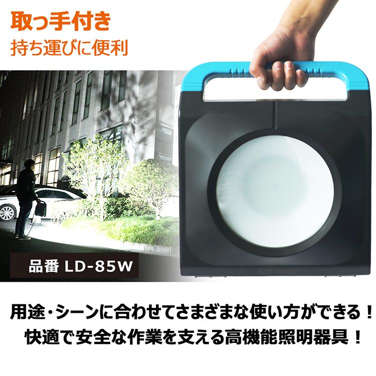 取っ手&折り畳み式スタンド LEDポタブル投光器 80W 6500LM