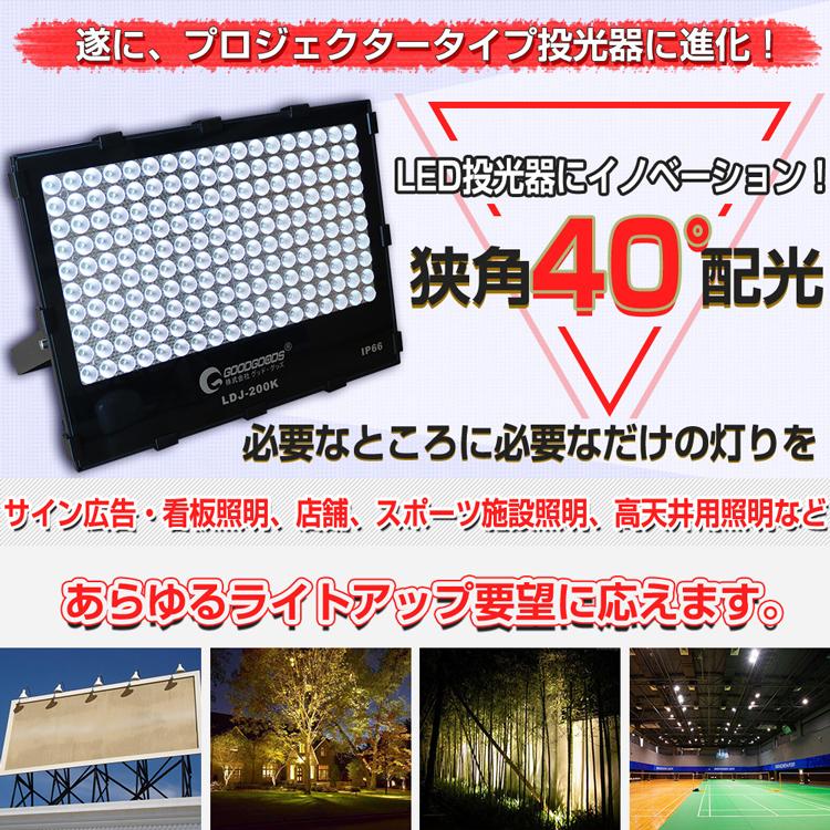led投光器 200w 2000W相当 高輝度 狭角配光