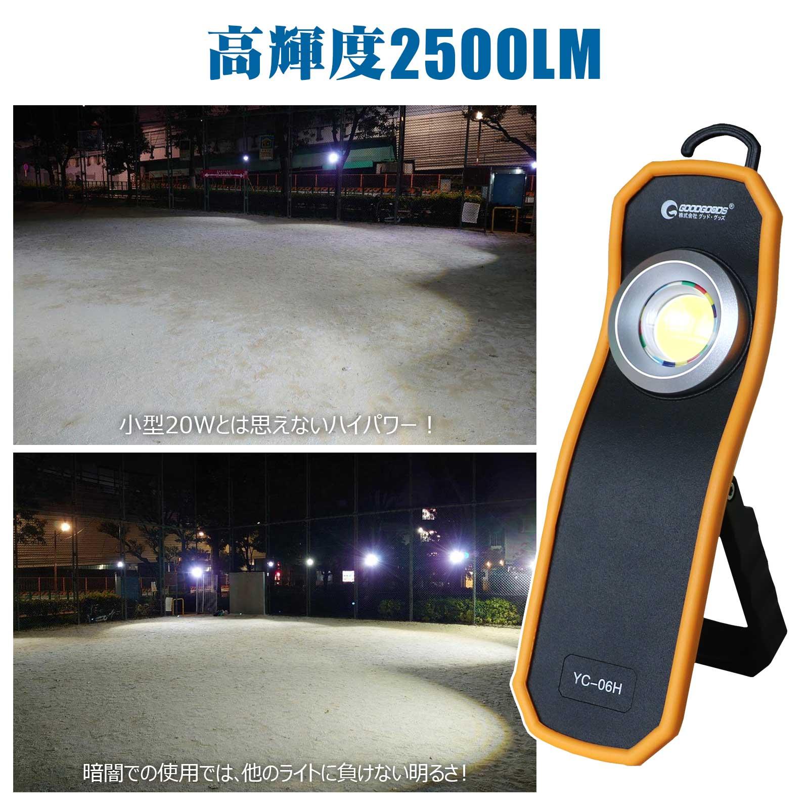 耐撃性 20W LEDボータブル投光器 IP65 2500LM