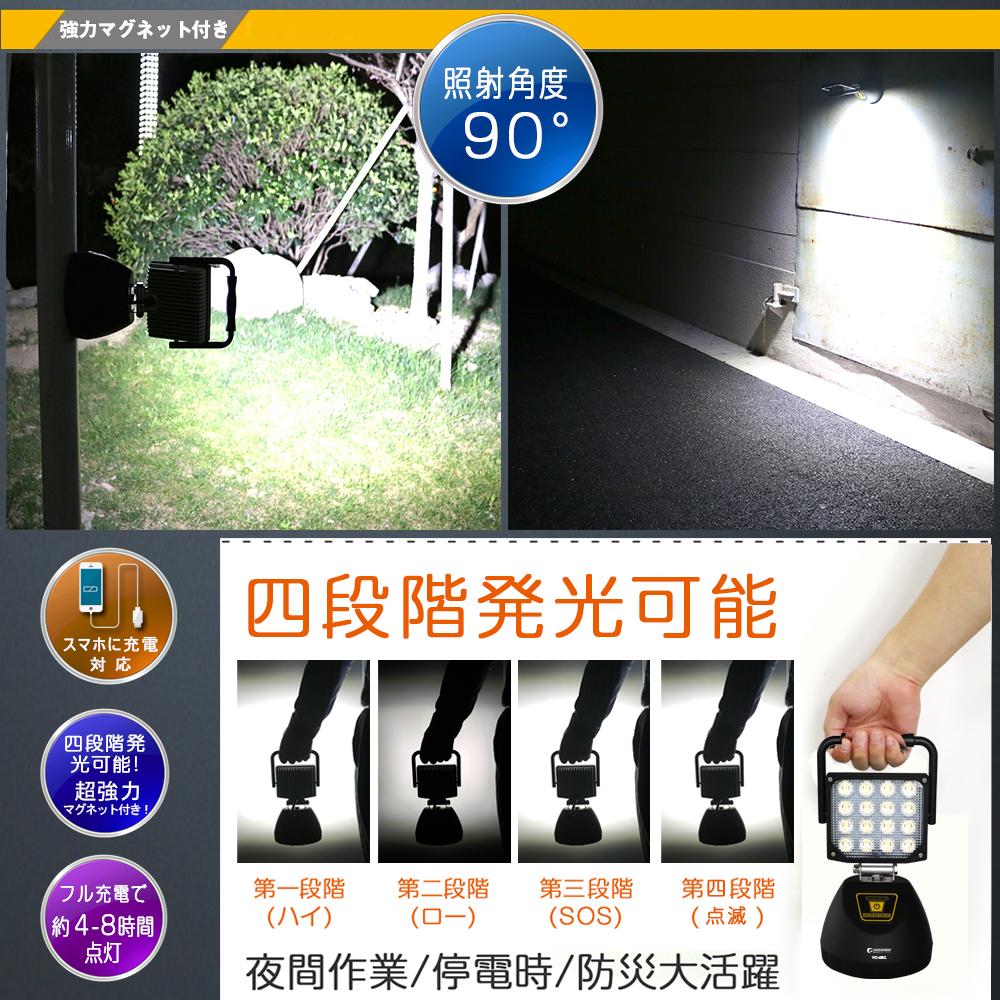 コードレス 4モード 角度調整可能 磁石 防水 LEDライト 応急ライト 防災用品