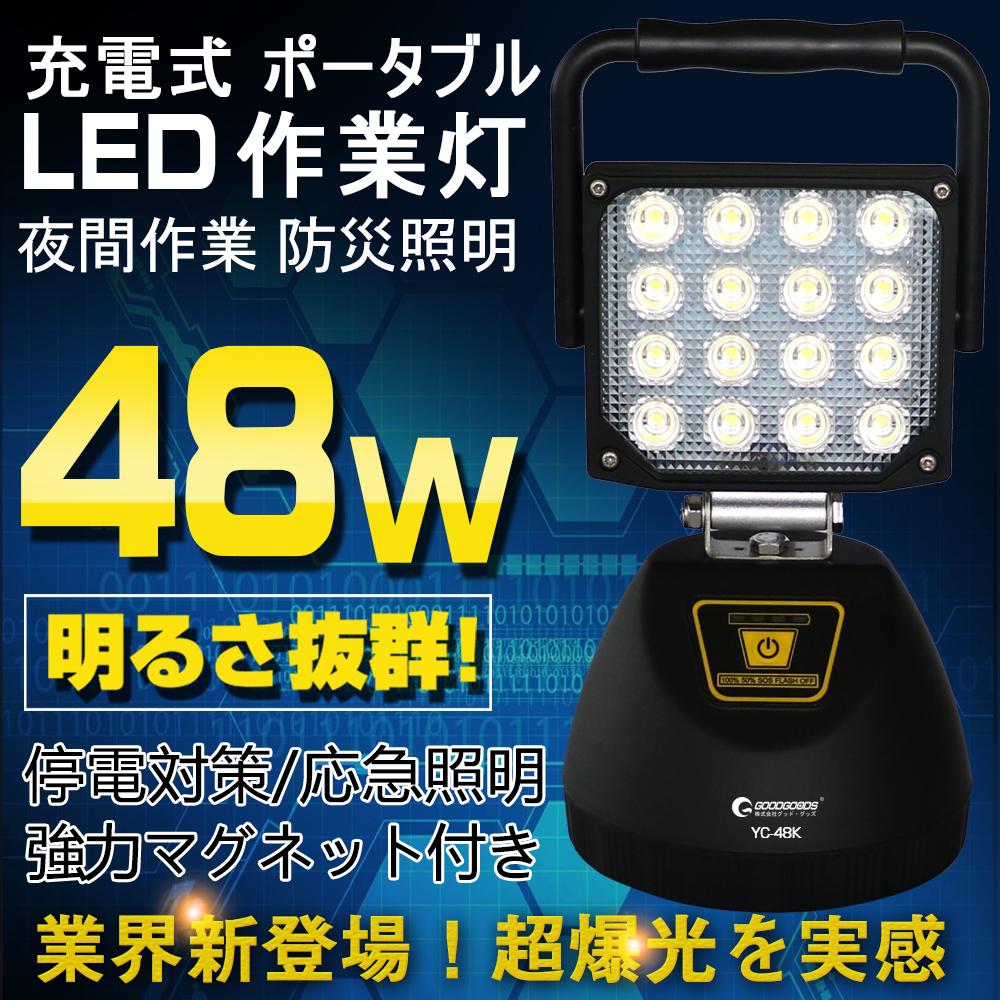 充電式 LED作業灯 48W サンダービーム ポータブル作業灯 投光器