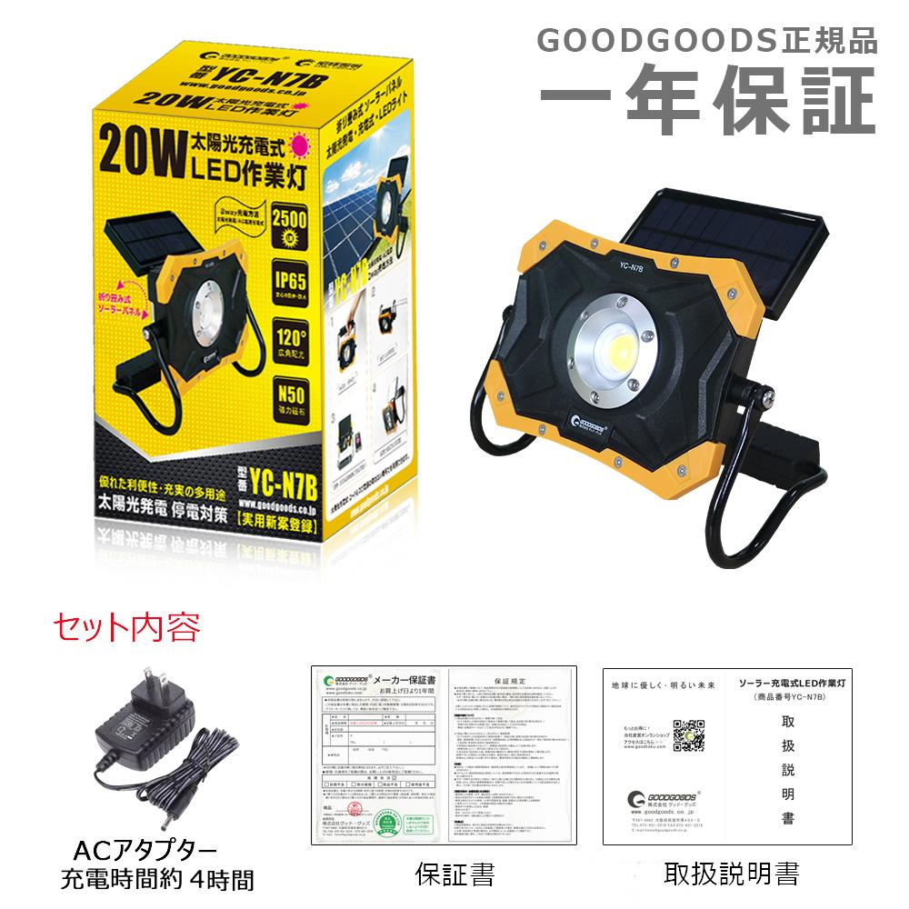 充電式 COB LED作業灯 20W 折り畳み式ソーラーパネル搭載