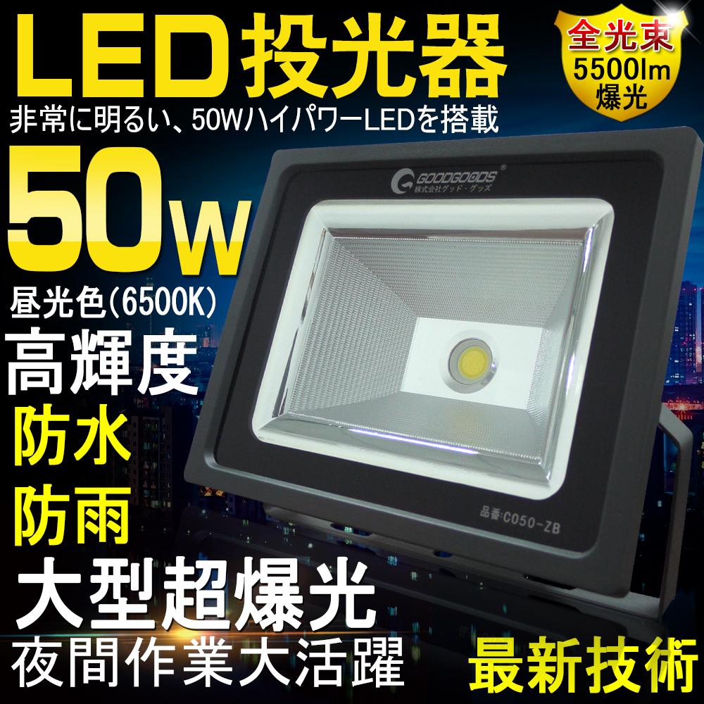 goodgoods 最新 LED投光器50W 超爆光 500W相当 5000LM 昼光色