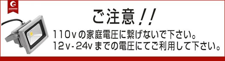 商品使用の電圧のご注意!!!