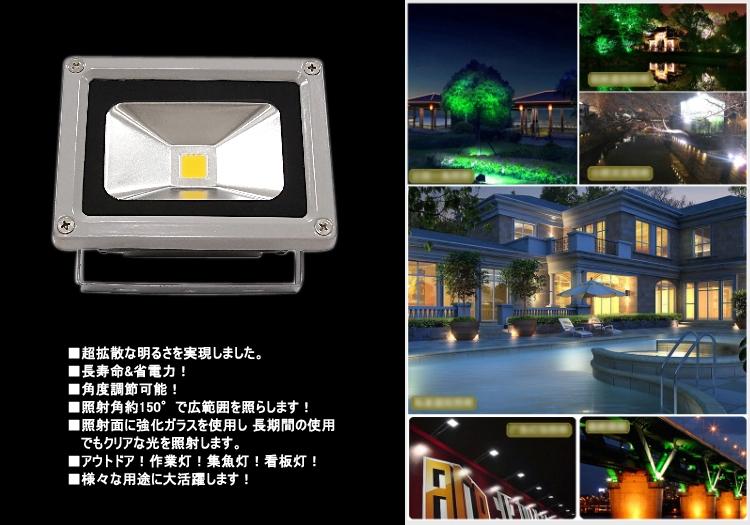 LED投光器 作業灯 LED 10W 100w相当 屋外照明 DC12V・24V対応