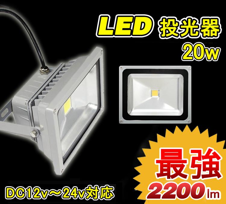 LED投光器 20W DC12V専用 最強2200LM