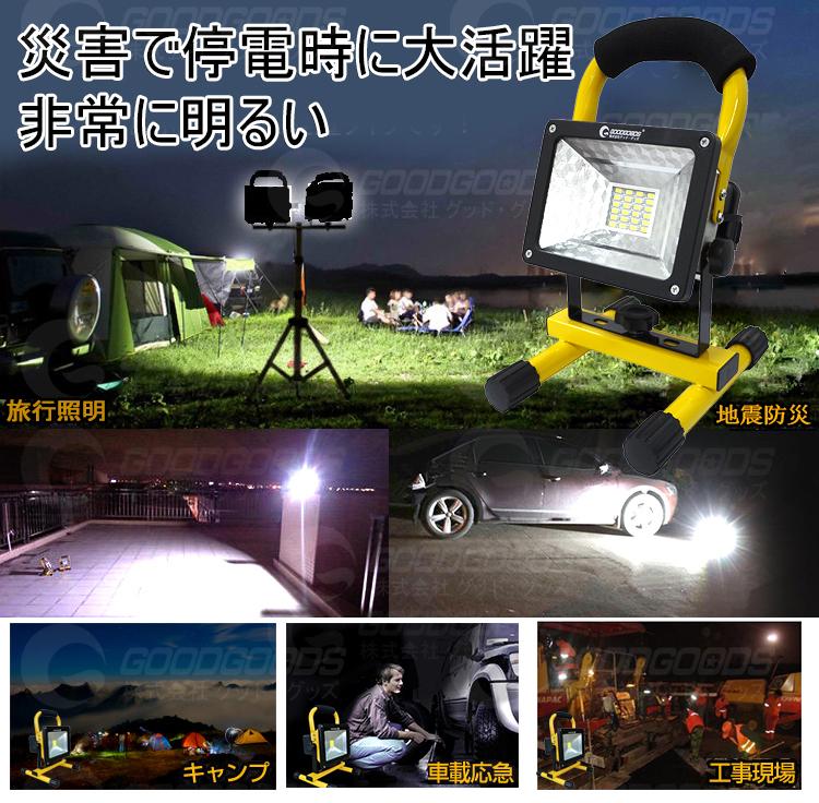LED 24W充電式 作業灯 携帯式 防災 広角 看板灯 ワークライト