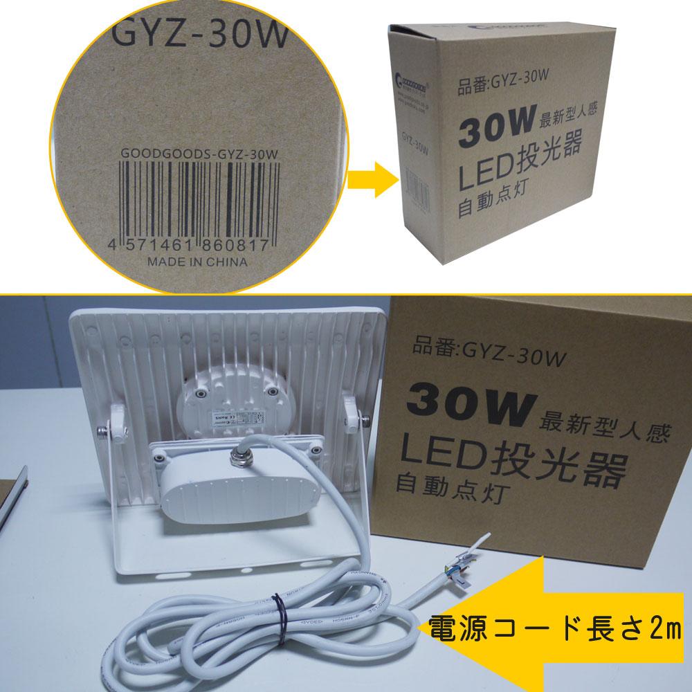 ソーラー式人感センサーライト LED人感センサー付き最新型投光器 昼白色
