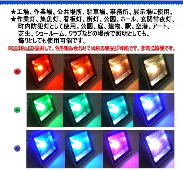LED投光器 50Wスポットライト 舞台照明 作業灯 リモートコントロール